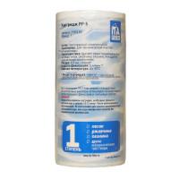 """Картридж полипропиленовый для механической очистки воды 5"""" 5 мкм PР-5 ITA Filter"""