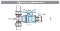 Кран шаровый латунный ВР-ВР (бабочка) VALTEC BASE
